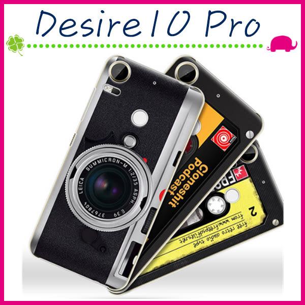 HTC Desire10 Pro 創意彩繪系列手機殼 個性背蓋 磨砂手機套 經典圖案保護套 錄音機保護殼 硬式後殼