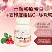 新包裝特價 專利GELITA水解膠原蛋白粉 維生素C美妍配方 珍珠粉 女神必備 美肌保健 【神農嚴選】