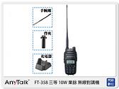 【分期0利率,免運費】AnyTalk FT-358 10W 雙頻 無線 對講機 大功率 高續航 FM 手電筒 SOS (FT358,公司貨)