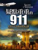 (二手書)疑點重重的911-世界五千年政治軍事之謎