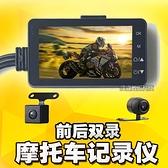 機車行車記錄儀摩托車行車記錄儀機車記錄儀前後雙鏡頭雙錄隱藏式行駛記錄器-完美