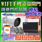 KINGNET-標配開門版+監控 網路攝影機 手機WIFI遙控 鐵捲門控制器 遠端開關門 車庫門 鐵捲門