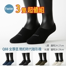 Footer 除臭襪 Q88 L號 XL號 簡約時代隱形襪 全厚底 3雙超值組