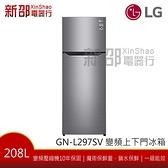 *~新家電錧~*【LG樂金GN-L297SV】直驅變頻上下門冰箱 / 星辰銀