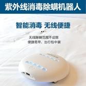 便攜式紫外線消毒機器人智慧燈移動家用車載物品消毒除螨殺菌 【快速出貨】YYJ