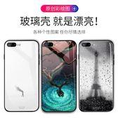 蘋果7plus手機殼新款iphone7男玻璃i8全包防摔7p潮牌ipone七女八p
