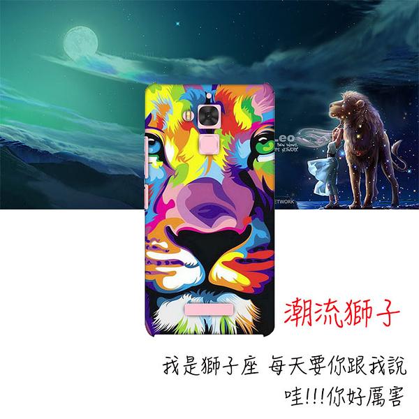 [ZC520TL 硬殼] ASUS ZenFone 3 Max 5.2吋 X008DB 手機殼 外殼 潮流獅子