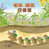 (二手書)老鼠鼴鼠挖番薯