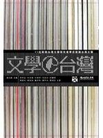二手書博民逛書店《文學@台灣 11位新銳台灣文學研究者帶你認識台灣文學》 R2Y ISBN:9860151008