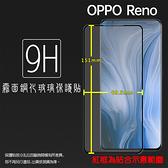 ▽霧面滿版 鋼化玻璃保護貼 OPPO Reno CPH1917 滿版玻璃 9H 鋼貼 螢幕保護貼 螢幕貼 玻璃膜 保護膜