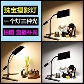 攝影棚 LED珠寶拍攝燈鑽石聚光燈彩寶視頻攝影補光燈文玩珠寶拍照