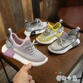 夏季運動鞋網鞋兒童跑步鞋休閑鞋韓版椰子鞋【奇趣小屋】