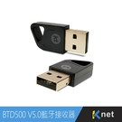 KT 藍芽5.0 無線傳輸 USB傳輸器 BTD500 V5.0 USB迷你藍牙傳輸器