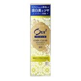 Ora2極緻淨白牙膏柑橘薄荷-100g 【康是美】