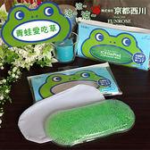 《京都西川》卡哇伊.愛呷動物涼敷墊.青蛙愛吃草