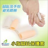 小指腳趾保護套 腳指套指甲套避免磨擦 柔軟彈性佳 LaoMeDea