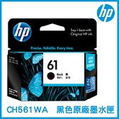 HP 61 黑色 原廠墨水匣 CH561WA 原裝墨水匣 墨水匣 印表機墨水匣