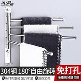 旋轉毛巾架免打孔304不銹鋼活動毛巾桿浴室洗澡間掛件雙桿三桿四 NMS創意空間