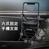手機支架-車用冷氣出風口六爪加固多功用掛架 手機架 車用手機架 可橫放 防抖