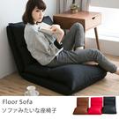 沙發床 和室椅 折疊椅【M0005】多功能五段式加長和室椅(黑色) MIT台灣製ac 完美主義