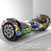 平衡車 兩輪成人體感代步車小孩兒童平衡車 JD 榮耀3c
