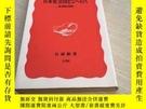 二手書博民逛書店罕見日文原版 日本社會-批判的考察-Y393929 渡辺洋三 巖波新書