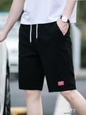 男士短褲 短褲男士夏季休閒五分中褲子寬鬆運動外穿百搭七分潮流沙灘大褲衩【降價兩天】