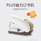 日本省力便攜型平針迷你訂書機學生用家用裝訂器辦公用品強力10#訂32頁 創意空間