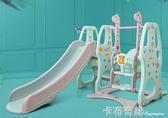 室內滑梯家用多功能滑滑梯組合滑梯秋千塑料玩具加厚 卡布奇諾HM
