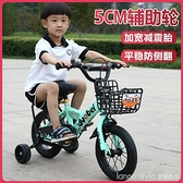 兒童自行車2-4-6-8-9歲男孩女孩12/14/16/18/20寸寶寶單車腳踏車 新品全館85折 YTL