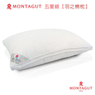 夢特嬌 超細奈米纖維 羽之棉枕 MONTAGUT 台灣製