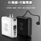 【Love Shop】三合一帶線QI無線充電器+行動電源10000mah Qi快充無線充電底座