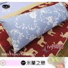 【米蘭之戀】長抱枕 120*45cm (1.5*4尺) : 100%純棉˙ 台灣製
