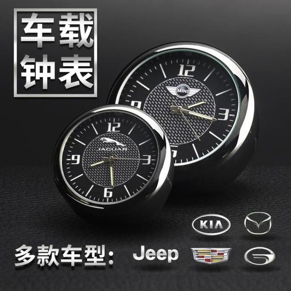 車載時鐘 汽車車載時鐘擺件車用夜光電子表車內鐘表時間表鐘電子鐘石英表 米家