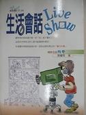 【書寶二手書T8/語言學習_BSU】生活會話LIVE SHOW_張耀飛