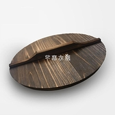 鐵鍋木匠手工健康環保杉木炒鍋蓋炭化木質鍋蓋家用實木LX  快速出貨