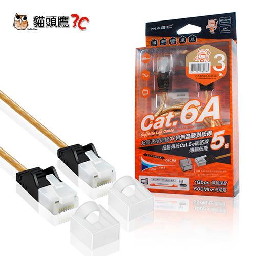 【貓頭鷹3C】MAGIC Cat.6A 極細純銅超高速網路線(專利折不斷接頭)-3M [CBH-CAT6A-R03GD]