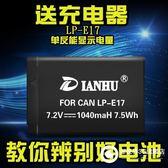Canon佳能LP-E17電池EOS M3 M5 M6 760D 750D 800D 77D微單200D相機e17