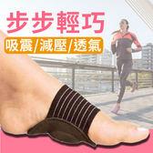 護足 護足墊 腳掌墊 助跑墊 高跟鞋 防震 舒壓  鞋子 【FSW109】123ok