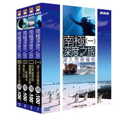 NHK-南極深度之旅7-10DVD (四片裝)