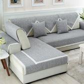 四季通用沙發墊布藝坐墊簡約現代棉麻中式客廳防滑家用沙發巾套罩 樂活生活館