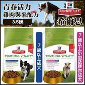 *KING WANG*希爾思《青春活力 雞肉與米配方-7歲以上成犬|7歲以上小型及迷你成犬》3.5磅 狗飼料