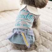 寵物衣服 日系裙子泰迪貴賓貓咪幼犬博美小狗狗小型犬秋裝女 js16906『miss洛羽』
