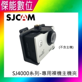 SJCAM 原廠配件 SJ4000 主機夾 邊框背夾 保護框 邊框夾 裸機夾 保護邊框含背夾