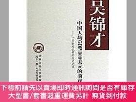 簡體書-十日到貨 R3YY【中國人均GDP1000美元的前夜(精)--全國宣傳文化系統『四個一批』人纔