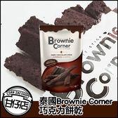 【即期品】泰國 Brownie Corner 布朗尼 巧克力餅乾 45g 甘仔店