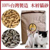 湯姆大貓 現貨《TMC200A》3包免運 百分百台灣製造 20公斤木屑砂/松木砂/杉木砂/貓砂/寵物砂