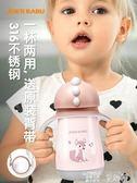 兒童水壺 小袋鼠巴布寶寶保溫杯兒童帶吸管杯嬰兒學飲水杯防摔兩用幼兒園壺 童趣屋