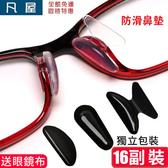 眼鏡側面托葉墨鏡板材眼鏡鼻托硅膠鼻墊眼睛墊貼托防滑鏡托增高減壓太陽鏡鼻貼【搶限量現貨】