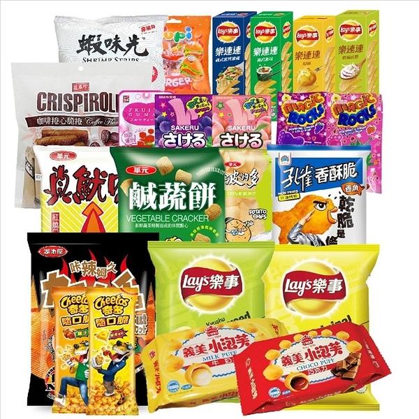 零食 餅乾 日本餅乾 進口餅乾 進口零食 糖果 洋芋片 大雜燴